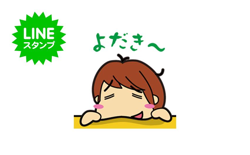 LOVELY_OITA_Sticker