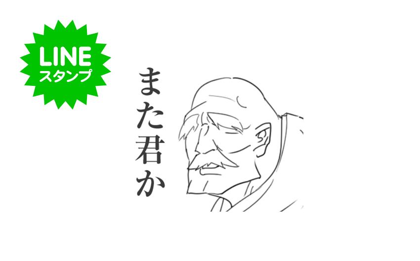 Grandpa_Sticker