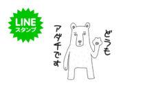 Adachi_Sticker
