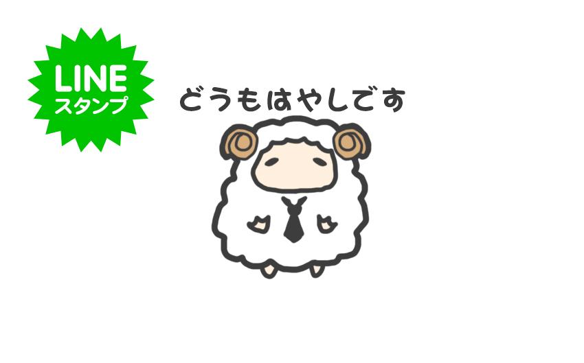 Hayashi_sticker