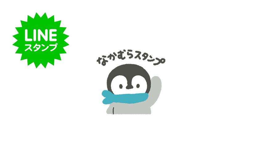 Nakamura_sticker