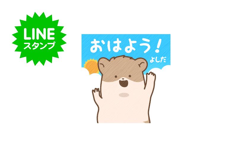 Yoshida_sticker