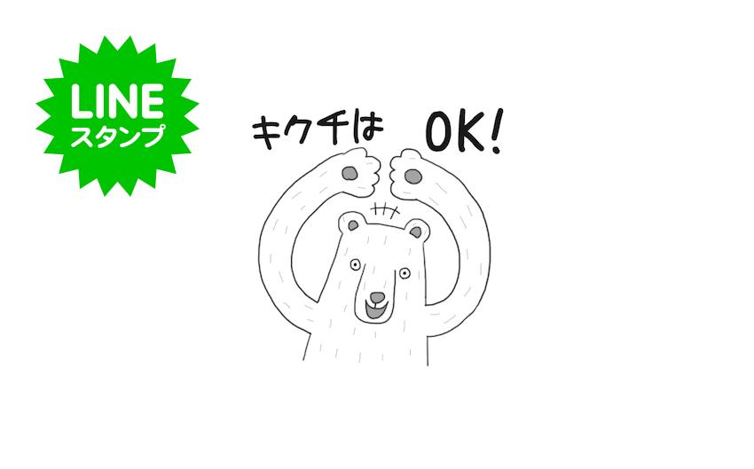 Kikuchi Sticker