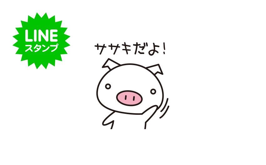 Sasaki_Sticker